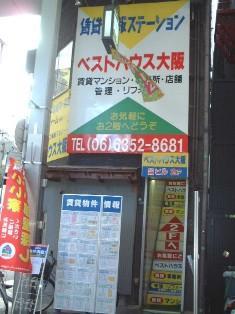 ベストハウス大阪